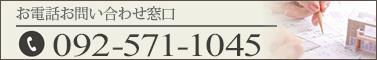 デザイナーズ住宅 福岡県大野城市 注文住宅の河北建設 092-571-1045