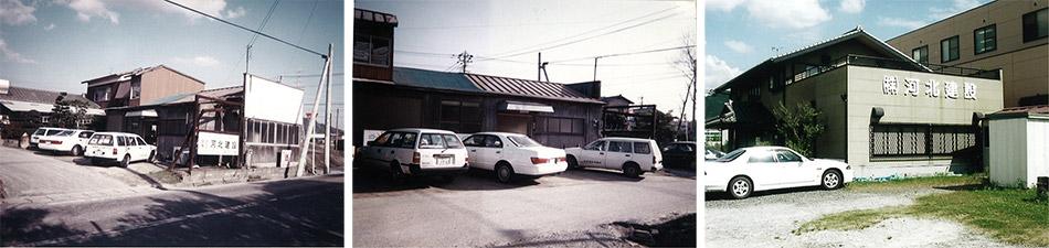 河北建設の沿革(旧本社)